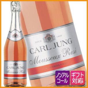 カールユング スパーク ノンアルコールワイン・ロゼ