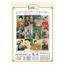 【2019年版】レトロ ポスター カレンダー【ラッキーシール対応】