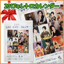 【日本のポスター芸術展開催決定!】レトロ ポスター カレンダー【02P24Jun17】 【PS】
