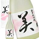 蓬莱泉 美 純米大吟醸 720ml [日本酒]【ラッキーシール対応】