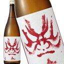 百十郎 大辛口純米 赤面 720ml [日本酒]【ラッキーシール対応】