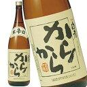 白老 からから本醸 1.8L×6本セット 日本酒 送料無料 (北海道・沖縄は送料1000円、クール便は+700円)