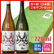 【父の日ギフト】百十郎2本ギフトセット(赤面、黒面)720ml [日本酒]【PS】送料無料
