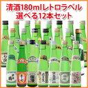清酒レトロラベル180ml選べる12本セット【送料無料】 【通年】