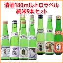清酒レトロラベル180ml純米9本セット【送料無料】 【通年】