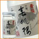 【秋冬限定】黄桜 ふくのひれ酒 カップ 180ml (1ケース20本)