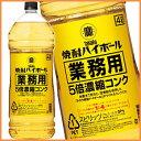 宝酒造 焼酎ハイボール5倍濃縮コンク 4L 【業務用】