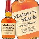 メーカーズマーク 700ml バーボン ウイスキー
