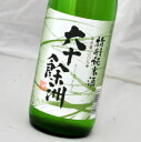 六十餘洲・特別純米酒(720ml)今里酒造【長崎県・日本酒・sake】