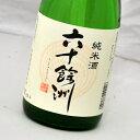 六十餘洲 純米酒(720ml)今里酒造【長崎県・日本酒・sake】