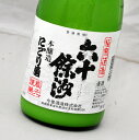 六十餘洲・にごり酒[720ml]今里酒造【長崎県・日本酒・sake】