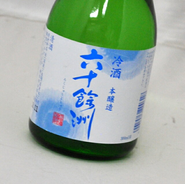 六十餘洲・本醸造 生貯蔵酒(300ml)今里酒造【長崎県・日本酒・sake】