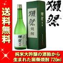 獺祭 酒粕焼酎720ml【全国送料無料】【専用化粧箱付】