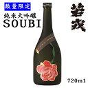 若戎 SOUBI(そうび)純米大吟醸720ml