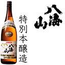 八海山特別本醸造1.8L