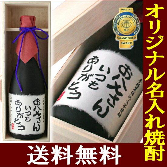 【名入れ 焼酎】【オリジナル・ラベル】幸せを運ぶ芋焼酎 かめ熟成・貯蔵 720ml 25度…...:sake-beans:10002125
