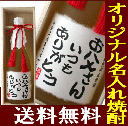 【名入れ 焼酎】【オリジナル・ラベル】幸せを運ぶ麦焼酎 樫樽熟成・貯蔵 甕貯蔵仕上げ 72…...:sake-beans:10002143