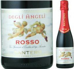 サンテロ 「天使のロッソ」スパークリング・ワイン【赤】 ハーフボトル 375ml
