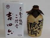 吉四六 720ミリ 陶器瓶【父の日】【贈り物】