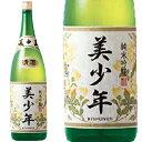 純米吟醸酒 美少年 1800ml和食や珍味、日本の味覚と相性...