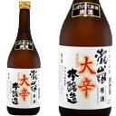 瀧嵐 大辛本醸造原酒 720ml和食や珍味、日本の味覚と相性抜群 プロがお届けする地酒・日本酒。還暦祝いや父の日、開店祝い、パーティー宴会への手土産などにオススメ♪