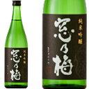 純米吟醸 窓乃梅 720ml和食や珍味、日本の味覚と相性抜群 プロがお届けする地酒・日本酒。還暦祝いや父の日、開店祝い、パーティー宴会への手土産などにオススメ♪