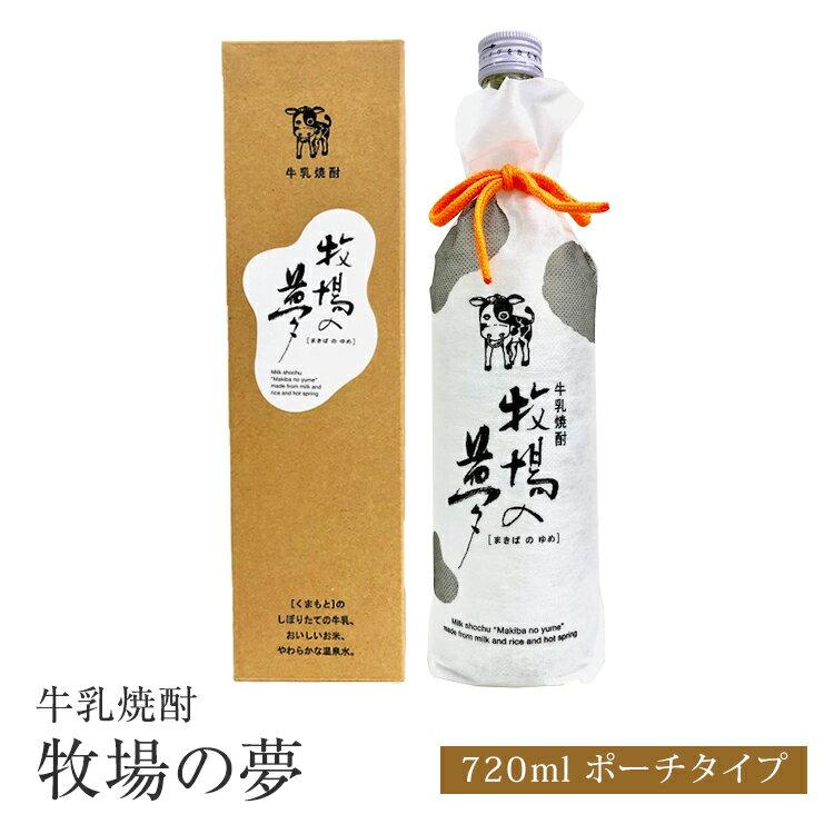 牛乳焼酎ポーチタイプ720ミリ新鮮な生の牛乳を同時に発酵させて造り上げた焼酎。