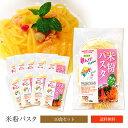 送料無料 米粉パスタ 10食セット 米粉 麺 国産 小麦卵アレルギー アトピー 食塩不使用 グルテンフリー コシヒカリ