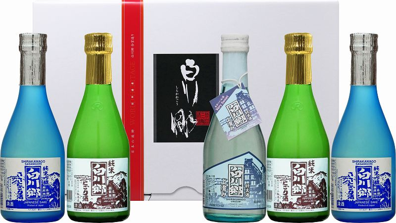 白川郷 純米酒上澄み300ml×1、白川郷(純米にごり酒、純米吟醸ささにごり酒)300ml×各2