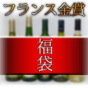 セレクション金賞受賞酒福袋5本セット フランスワイン5本セッ...