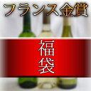 金賞受賞酒福袋 フランス白ワイン3本セット750ml×3本