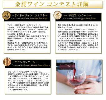 セレクショングレート金賞受賞酒6本セット(金賞ワイン3本金賞ダブル受賞3本)フランスボルドーワイン赤ワイン6本セット750ml×6本