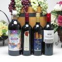 ショッピングワインセット パーティー4本セット 高品質4か国 赤ワインセット(イタリア チリ スペイン 750ml) 日本1500ml 飲み比べ4本セット