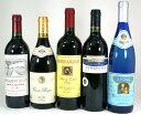 【第3弾】★高品質ワイン5本(赤4本、白1本)で3980円