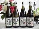 4本セット スパークリング赤白ワインセット GOODWINeグッドワインバブルス白ワイン2本&シラーズ赤ワイン2本 750mlネッド・グッドウィンMW監修