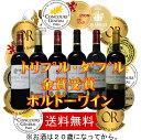 ALLダブル金賞受賞赤ワインセットフランスボルドー産ソムリエ厳選赤ワイン6本セット750ml×6本