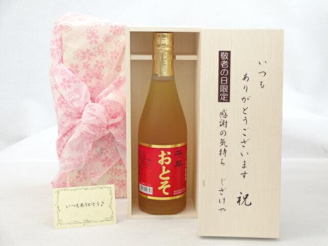 敬老の日 焼酎セット いつもありがとうございます感謝の気持ち木箱セット( 福井酒造 千年 屠蘇酒 500ml(愛知県)) メッセージカード付