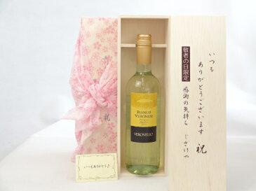 敬老の日 ワインセット いつもありがとうございます感謝の気持ち木箱セット( ヴェロネッロ ビアンコ 白ワイン(イタリア)750ml)メッセージカード付