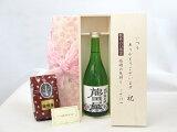 敬老の日 ギフトセット 日本酒セット いつもありがとうございます感謝の気持ち木箱セット+オススメ珈琲豆(特注ブレンド200g)( 東春酒造 龍田屋 特別純米酒 720ml(愛知県)