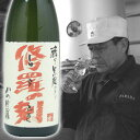 【限定】濱田酒造 黒麹仕込みいも焼酎 修羅の刻 25度 1800ml