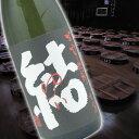【限定】濱田酒造 芋焼酎  結(ゆい)芋芋焼酎 28度 720ml