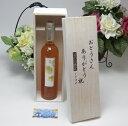 【父の日】生姜の香り・爽快な味わい生姜梅酒 500ml井上酒造 百助(大分県)お父さんありがとう木箱セット