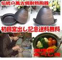 一生に一度の贈り物は豪華に【敬老の日ギフト対応OK】伝統の萬古焼きで作ったスーパータジン鍋...