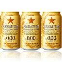 ビール好きな方の為にサッポロ プレミアムアルコールフリー350ml缶×24本×3セット アルコール0.00%
