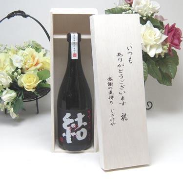 【贈り物限定】 【限定】濱田酒造 芋焼酎  結(ゆい)芋芋焼酎 28度 720ml いつもありがとう木箱セット