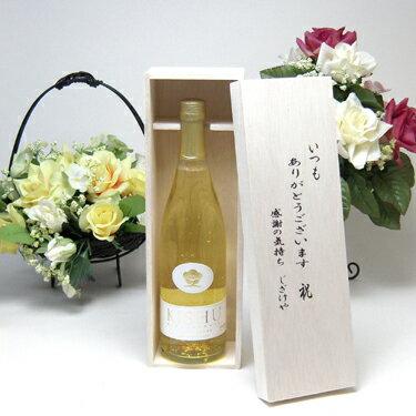 【贈り物限定】 完熟梅にこだわり美味すぎますよ!和歌山産南高梅100%(金箔入)720mlいつもありがとう木箱セット