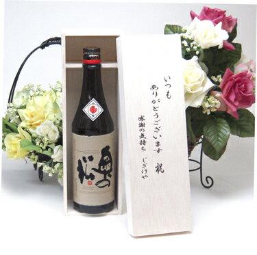【贈り物限定】 奥の松酒造 日本酒大賞1位 吟醸 奥の松 720ml[福島県]  いつもありがとう木箱セット