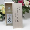 【贈り物限定】送料無料!四ツ谷酒造  麦焼酎 原酒 兼八 720ml いつもありがとう木箱セット