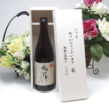 【贈り物限定】 【限定醸造品】吹上焼酎 本格芋焼酎 風憚(ふうたん)720ml いつもありがとう木箱セット