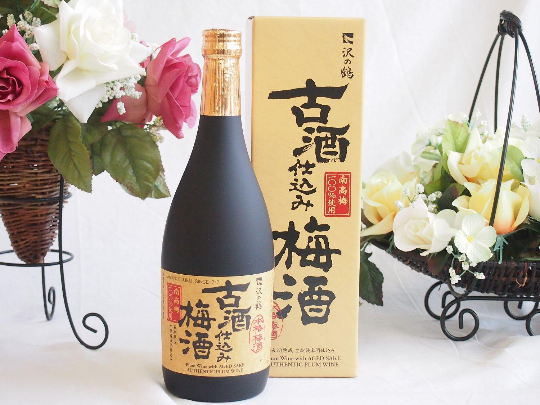 【送料無料6本セット】沢の鶴 1999年 古酒仕込み梅酒 720ml×6本